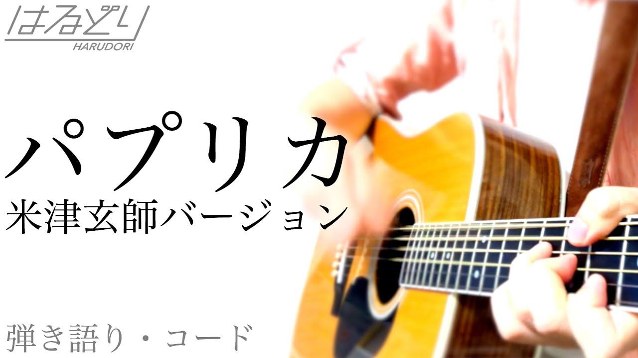パプリカ ギター