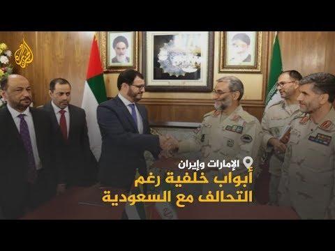 الإمارات وإيران.. أبواب خلفية رغم التحالف مع السعودية  - نشر قبل 10 ساعة