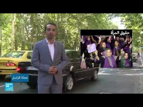 إيران: حقوق المرأة.. وعود يطلقها المرشحون ويتناسون معظمها بمجرد جلوسهم على كرسي الرئاسة  - 13:56-2021 / 6 / 15
