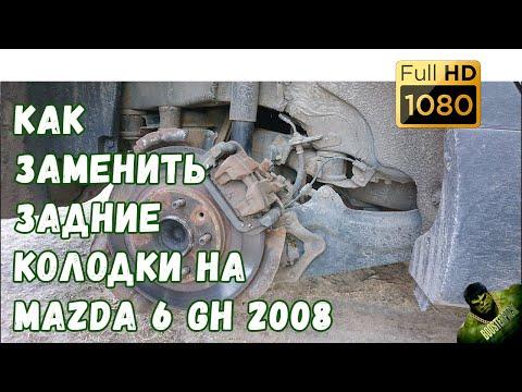 Как заменить задние колодки на Mazda 6 GH 2008