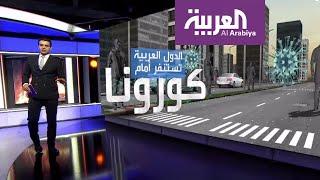 الدول العربية تستنفر أمام كورونا