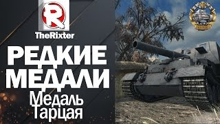 Редкие медали №2: медаль Тарцая - от TheRixter [World of Tanks]