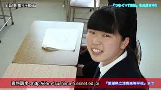 2019年愛媛県立津島高等学校【全国募集】PR動画