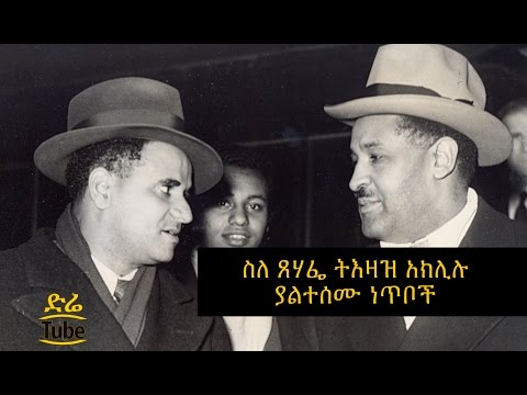 Ethiopian History: The Untold Story of Aklilu Habte-Wold