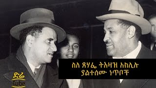 Ethiopian History: The Untold Story of Aklilu Habte-Wold | Documentary
