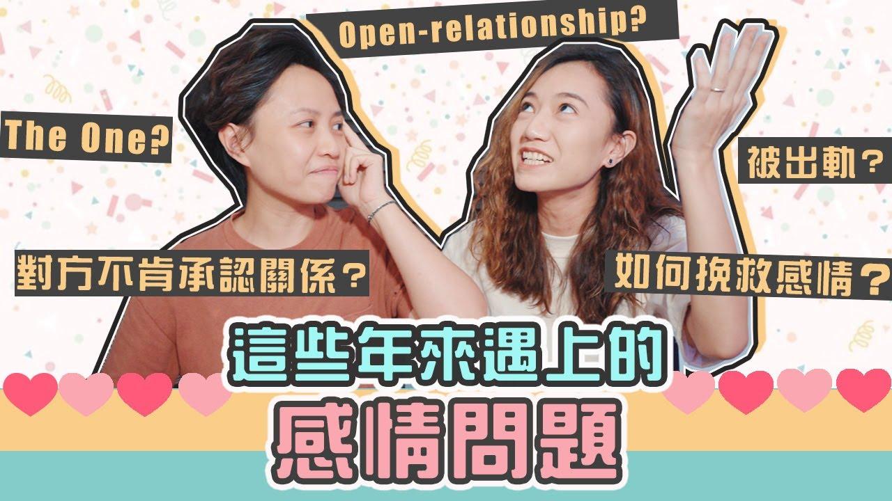 【聊聊愛情】我們遇到的感情難題❓被出軌? 對的人? Open relationship? // GF vs GF