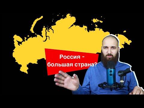 Россия - маленькая страна, которая скоро станет еще меньше