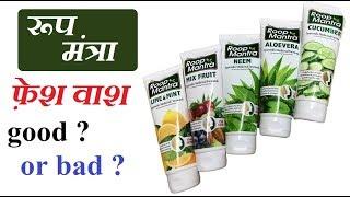 Roop mantra facewash good or bad ? रूप मंत्रा फेस वॉश