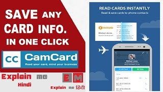 Scan Any Business card Visiting card with an android and ios app Cam card Explained in Hindi