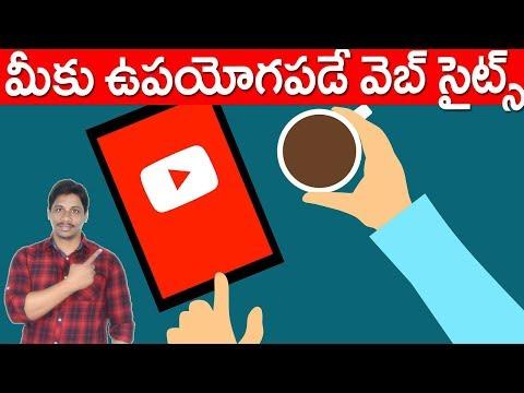 7 Useful Websites For Everyone Telugu 2019