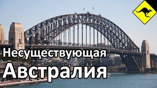 Австралии Не Существует, а Мы Гуляем по Мосту Harbour Bridge!