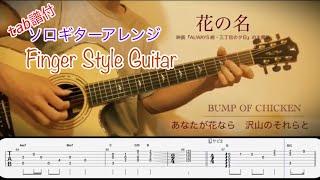 花の名-hananona-/BUMP OF CHICKEN【tab付き】finger Style  guitar