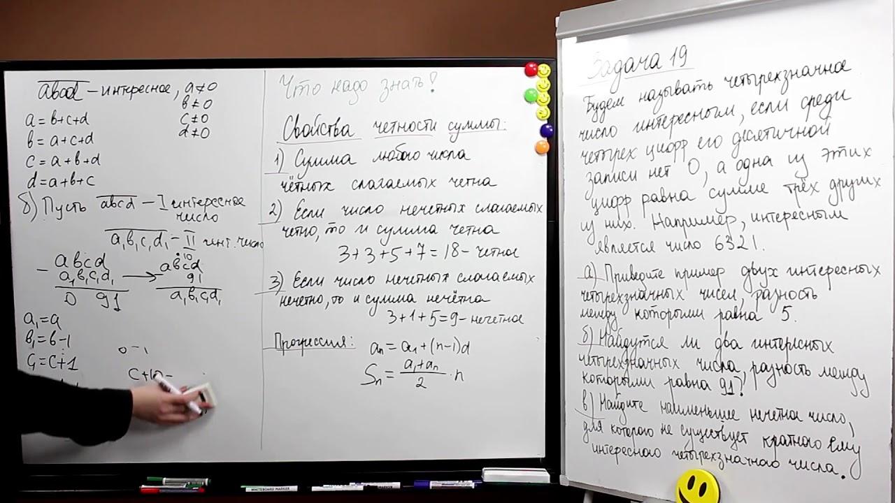 Егэ математика задача 19 решение решение всех задач по учебнику кузнецова