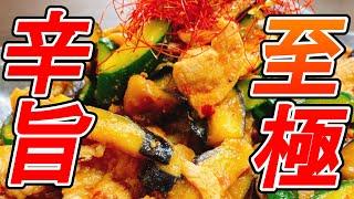 きゅうりと茄子の旨辛みそ豚炒め|こっタソの自由気ままに【Kottaso Recipe】さんのレシピ書き起こし