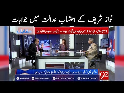 Muqabil | 22 May 2018 | 92NewsHD