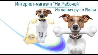 Аптека и Интернет Магазин ветеринарной клиники