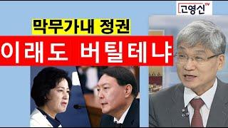 [고영신TV](1부)추미애 거친 언행, 사법체계 근간 흔들고 있다(출연: 여상원 변호사)