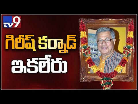 Veteran playwright-actor Girish Karnad passes away - TV9