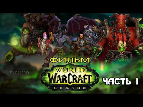 Фильм - World of Warcraft: Legion (Alamerd) - Часть 1