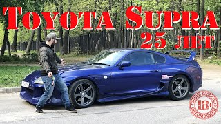 18+. Самая дешевая Toyota Supra.