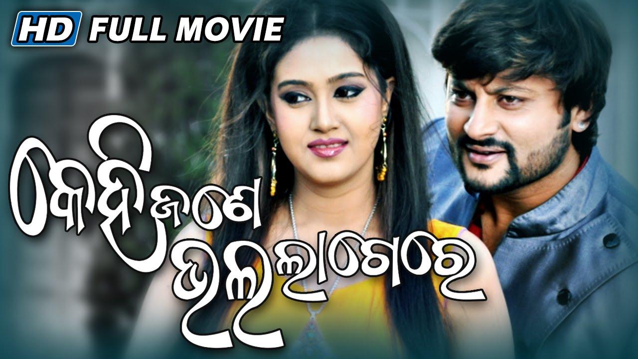 Kehi Jane Bhala Lage Re   Odia Full Movie   Anubhav   Barsha   Sarthak Films   Sidharth TV