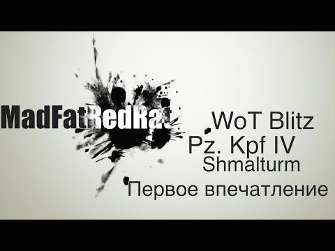 "WoT Blitz -""КВАСКАКТАНК"" - Первое впечатление Pz. Kpf. IV Shmalturm - Шмальтурм"