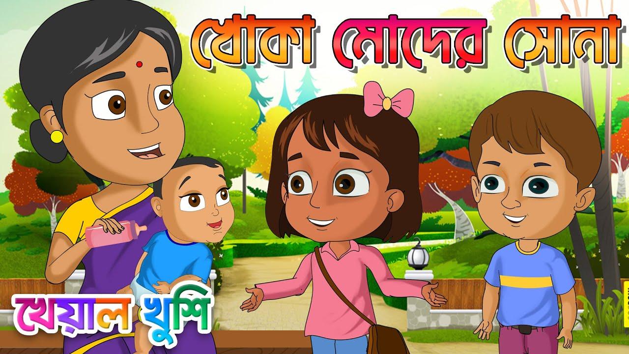 Khoka moder sona | খোকা মোদের সোনা | Bengali Rhymes | Bangla Rhymes Cartoon | Kheyal Khushi