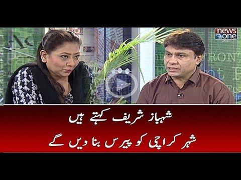 Shehbaz Sharif Kehtay Hain Karachi Ko Paris Bana Dayn Gayn...