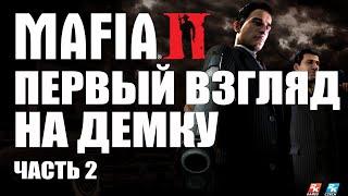 Первый взгляд. Обзор демо версии Mafia II (часть 2)