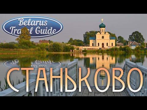 СТАНЬКОВО Усадебно-парковый ансамбль Belarus Travel Guide