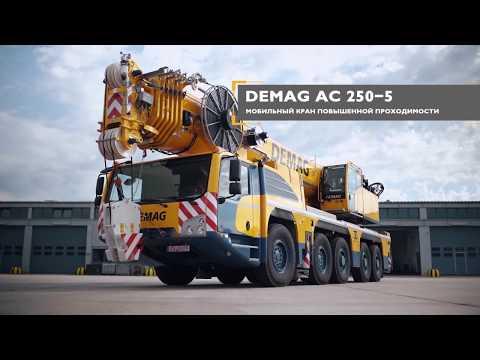 Terex Demag AC 250-5 на испытательном полигоне