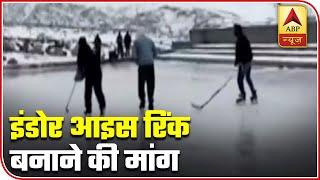 Dras: Locals Demand Govt To Develop Indoor Ice Rink | ABP News