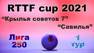 Крылья Советов 7 ⚡ Савилья 🏓 RTTF cup 2021 - Лига 250 - 1/2 финала 🎤 Валерий Зоненко