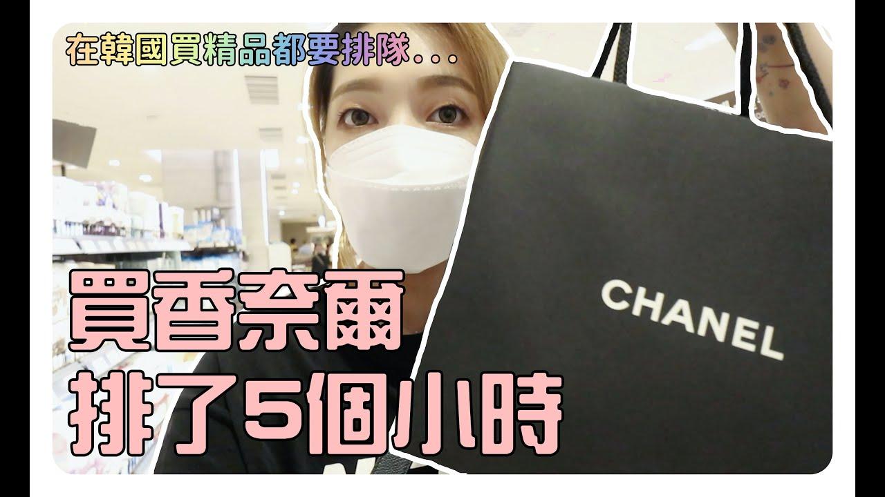 在韓國買個香奈兒竟然要早上9點起床去排隊...😭等了5個小時才買到...😐偷偷送姐姐香奈兒當生日禮物 她的反應是?😂