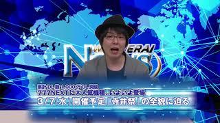 777NEXT×寺井一択コラボ  World TERAI News 2日目}