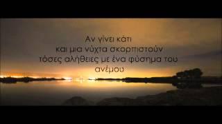 Repeat youtube video ΑΝ ΘΑ ΣΕ ΧΑΣΩ - ΝΟΤΗΣ ΣΦΑΚΙΑΝΑΚΗΣ HD HQ