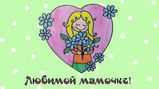 Рисунок на День Матери в подарок маме своими руками. Уроки рисования для детей. Выпуск 24