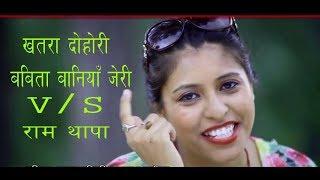 सुनकोशी सलल Live dohori by Babita Baniya Jerry & Ram Thapa | Latest live dohori
