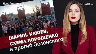 Шарий, Клюев, схема Порошенко и прогиб Зеленского | ЯсноПонятно #207 by Олеся Медведева