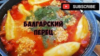 Как готовить с ЗАЖАРКОЙ фаршированный балгарский перец. GEFÜLLTE PAPRIKA RUSSISCHES Rezept.