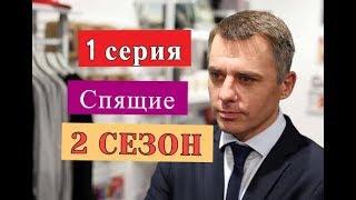 СПЯЩИЕ 2 сезон сериал 1 серии Анонс Содержание серий 1 серия