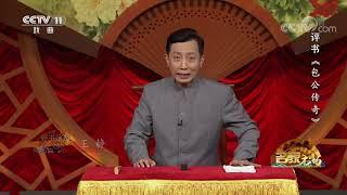 《名段欣赏》 20200117 名家书场 评书《包公传奇》(第17回)| CCTV戏曲