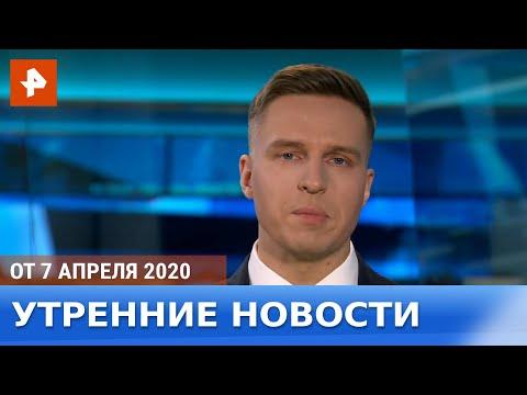 Утренние новости РЕН-ТВ. От 07.04.2020