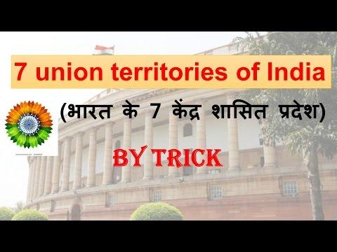 भारत के 7 केंद्र शासित प्रदेश (Union territory of India) by trick  in  hindi & english