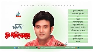 Palash - Bhul Korechi Bhalobeshe | Full Audio Album | Sangeeta