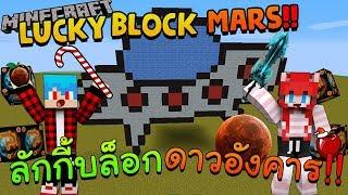 Minecraft LuckyBlock Mars - เปิดเผยความลับพี่พีร์ไม่ใช่มนุษย์โลก Ft.KNCraZy