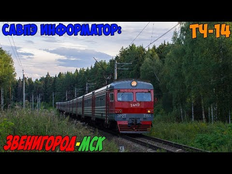 Информатор САВПЭ: Звенигород - Москва Белорусская (старый)