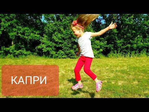 Лосины-капри для девочки (бриджи на лето)