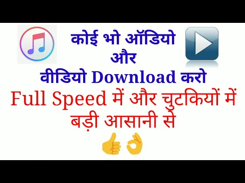 कोई-भी-audio-या-video-अपने-mobile-में-full-speed-में-download-करना-सीखें-|-how-to-download-files-|