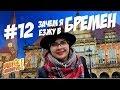 День в Бремене за 16 Евро mp3